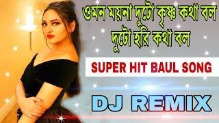 O Mon Moynai Duto Krishno Katha Bal - Super Hit Baul Dj Song - Bengali Nonstop Dj 2018 .