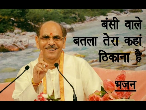 Sudhanshuji Maharaj - Bhajan- Bansi Wale Batlaa video