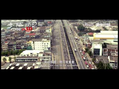 3D 冬蔭功2 (Tom Yum Goong 2)電影預告