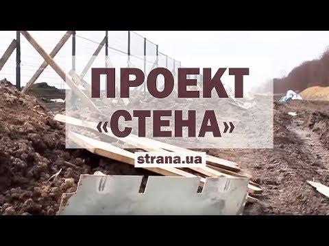 """Фирма-генподрядчик проекта """"Стена"""" может быть связана с семьей Авакова. Расследование """"Страны"""""""