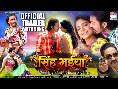 SINGH BHAIYA   OFFICIAL TRAILER WITH SONG    BHOJPURI NEW MOVIE 2018