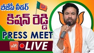 Telangana BJP LIVE | BJP leader Kishan Reddy Press Meet | Nampally | Hyderabad