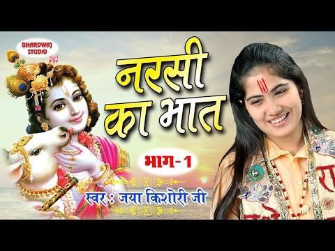 Narsi Ka Bhat Part 1 || Jaya KIshori || Superhit Full Katha 2016 || Bhardwaj Studio