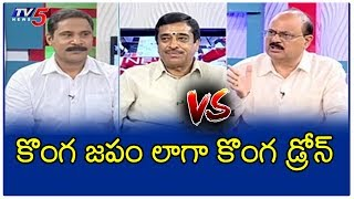TDP VS Cong Leaders Debate On Drone Camera Issue at Chandrababu House