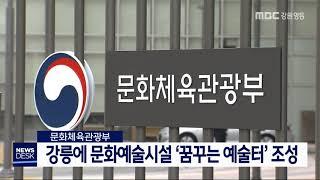 투/강릉에 문화예술시설 '꿈꾸는 예술터' 조성