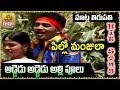 Matla Tirupathi Pata   Addedu Addedu Alli Pulu Video Song   Palle Patalu   Telangana Folk Songs  