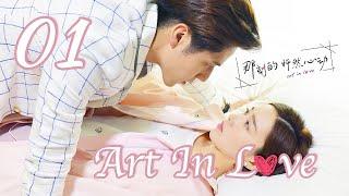 [ENG SUB] Art In Love 01(Kan Qingzi,George Hu,Hong Yao,Sharon Kwan)