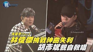 鏡週刊 演唱會Day4》林俊傑挑戰神曲失利 胡彥斌親自教唱