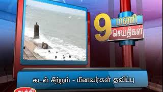 17TH DEC 9AM MANI NEWS