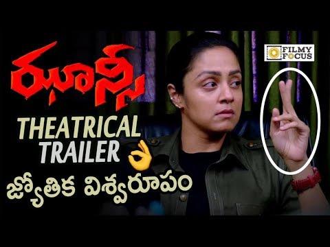 Jhansi Movie Theatrical Trailer || Jyothika, GV Prakash - Filmyfocus.com