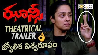 Jhansi Movie Theatrical Trailer || Jyothika, GV Prakash