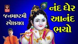 Janmashtami 2017 Hemant Chauhan Gujarati Bhajan Gujarati Songs- Nand Gher Anand Bhayo Krishna Bhajan