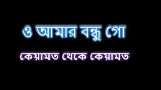 O amar bondhu go (ও আমার বন্ধু গো) Karaoke