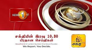 News 1st: Prime Time Tamil News - 10 PM   (08-10-2020)