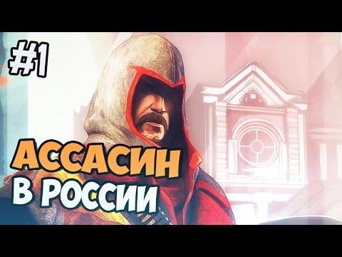 АССАСИН В РОССИИ - Assassin's Creed Chronicles: Russia