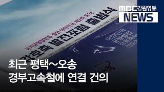 R]강호축 핵심, 강릉~목포 철도망 연결 협력