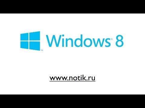 Знакомство с Windows 8