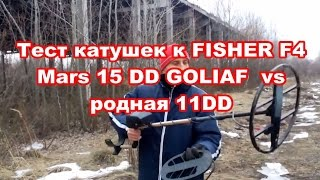 FISHER F4 - тест катушек MARS GOLIAF 15DD vs FISHER 11DD