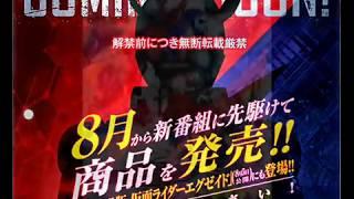 download lagu Kamen Rider Build Opening gratis