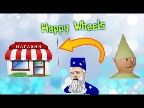 В Магазин за молочком=)#Happy Wheels