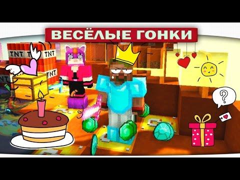 Завтра Мой день рождения)) Новые виды Лаки Блоков! - Весёлые гонки Майнкрафт