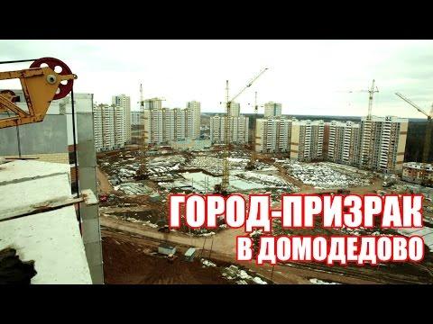 Город-призрак в Домодедово / Ghost Town in Moscow (Russia)