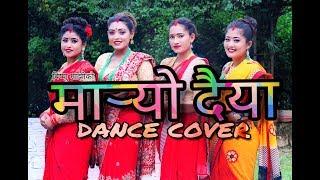 New Nepali Teej Song Maryo Daiya Dance मार्यो दैया Ncd Jeeni Rashmi Srijana Asmita