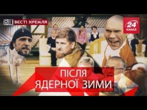 Вєсті Кремля. Ядерний  пісєц. Екстремістка Поклонська