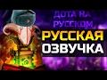 Новая русская озвучка на героев Dota 2 mp3