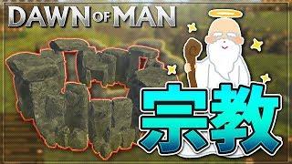 原始の宗教で効率大幅アップ-Dawn of Man #8【KUN】