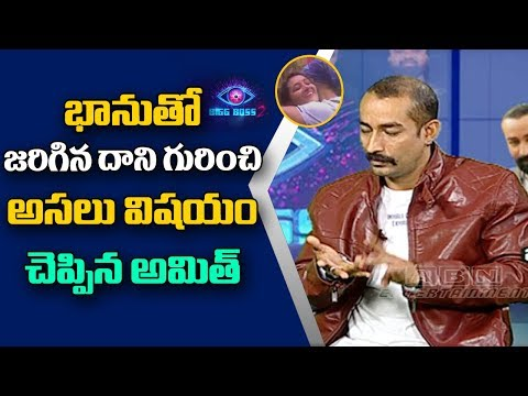 Bigg Boss 2 Contestant Amit about clash with Bhanu Sri | ABN Entertainment