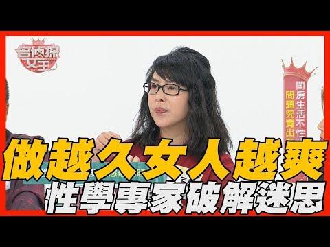 【精華版】做越久女人越爽?性學專家破解迷思