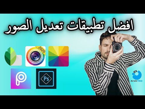 افضل 5 تطبيقات لتعديل الصور 2019