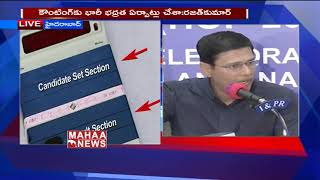 LIVE : EC Rajith Kumar Press Meet On Telangana Election Vote Counting Arrangements | MAHAA NEWS