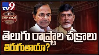 Bharata Yuddham : హస్తినపై తెలుగు రాష్ట్రాల పట్టు ఎంత?