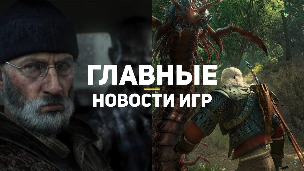 Главные новости игр | GS TIMES [GAMES] 25.02.2019 | Darkest Dungeon 2, The Witcher, Anthem