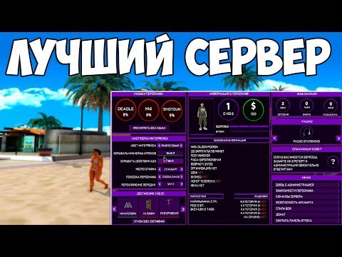 ЛУЧШИЙ СЕРВЕР В САМПЕ!