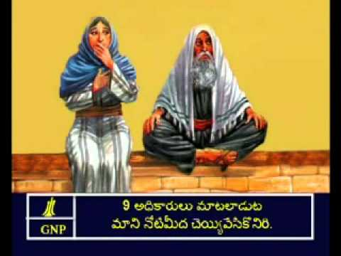 యోబు 29 Job 29 Telugu Bible Verses video