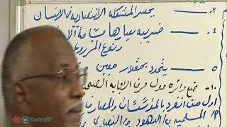 حصص التركيز 2018 :: مادة الدراسات الإسلامية - الجزء الثاني