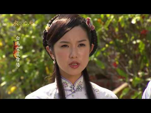 台劇-戲說台灣-白馬穴亂陰陽-EP 03
