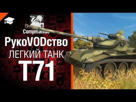 Легкий танк Т71 - рукоVODство от Compmaniac [World Of Tanks]