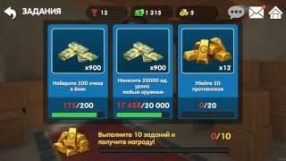 Guns of boom 1катка