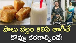 Health Benefits Of Drinking Milk With Jaggery | Health Benefits Of Milk With Jaggery | Health Tips