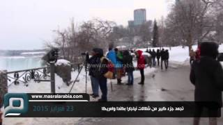 مصر العربية | تجمد جزء كبير من شلالات نياجارا بكندا وامريكا