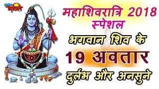 शिव वंदना स्पेशल : भगवान शिव के अनदेखे और अनसुने 19 अवतारों के एक साथ दर्शन