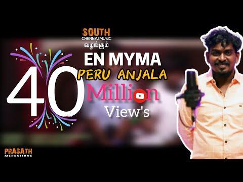 En MYMa பெரூ / கன சுதாகர் thumbnail