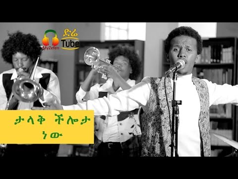 Addis Gurmesa - Talaq Chilota New (ታላቅ ችሎታ ነው) [NEW Ethiopian Music 2017] Official Video