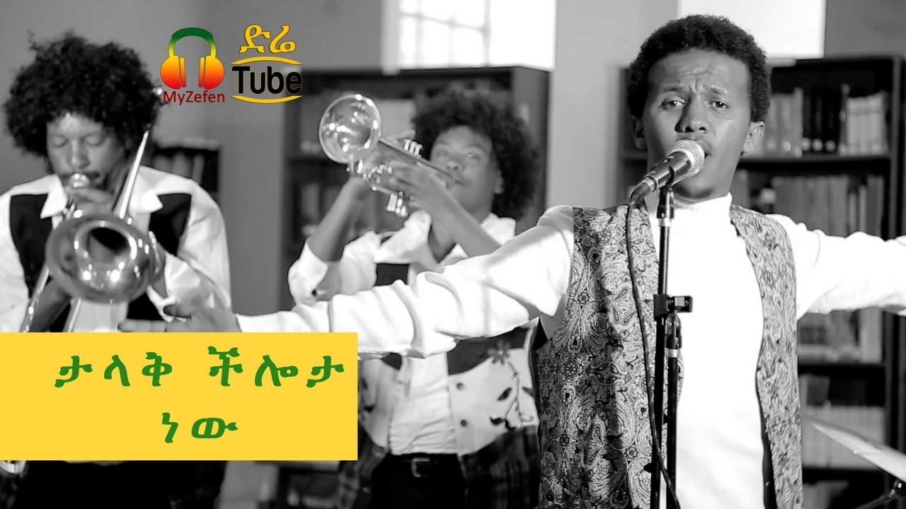 Addis - Talaq Chilota New  [NEW Ethiopian Music 2017] Official Video