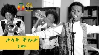 Addis - Talaq Chilota New (Ethiopian Music)