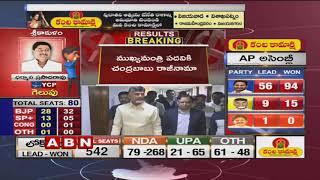 సీఎం పదవి కి చంద్రబాబు రాజీనామా | Chandrababu Resigns as AP CM